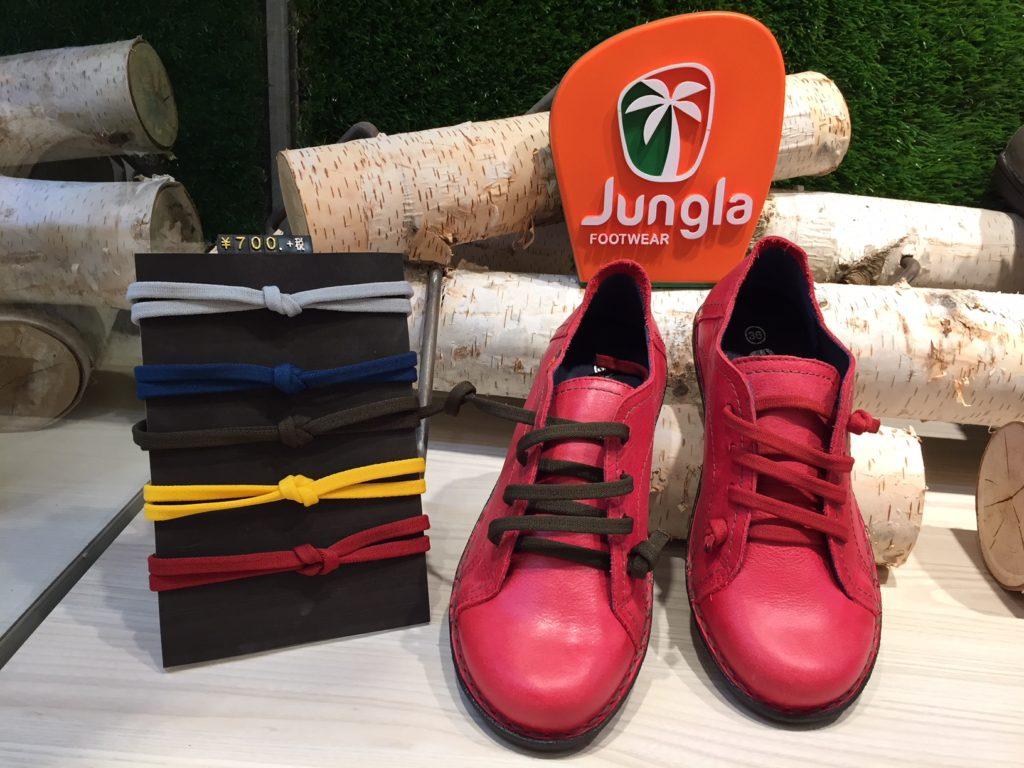 ジャングラのゴム靴ひも